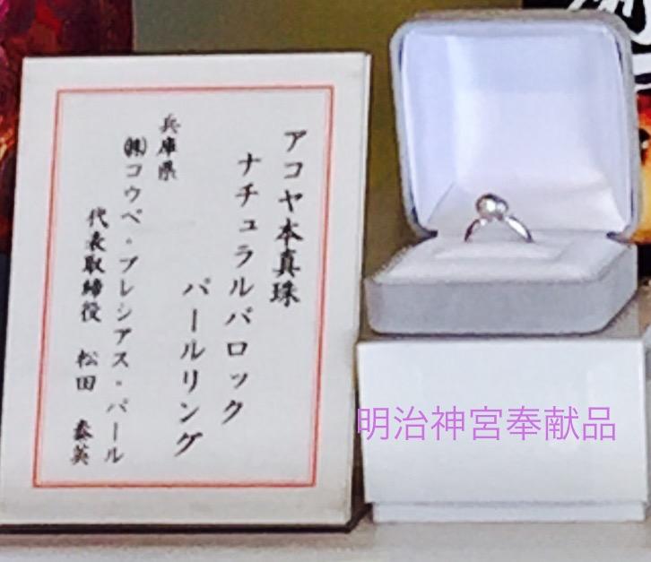 明治神宮秋の大祭 奉献 アコヤ真珠パールリング