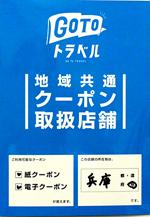 Go To トラベル 取扱店