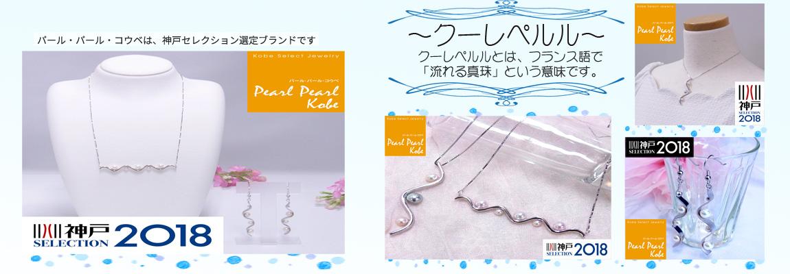 神戸セレクション選定商品 クーレペルル