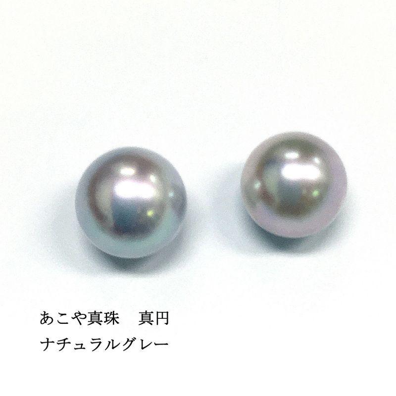 あこや真珠 バロック真珠 真円